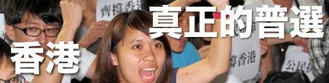 香港・真正的普選